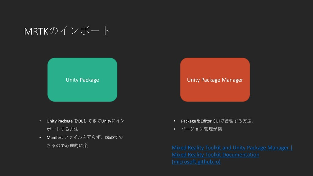 MRTKのインポート Unity Package Unity Package Manager ...