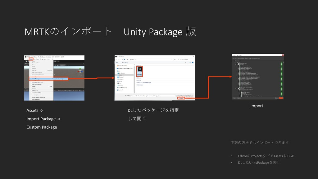MRTKのインポート Unity Package 版 Assets -> Import Pac...