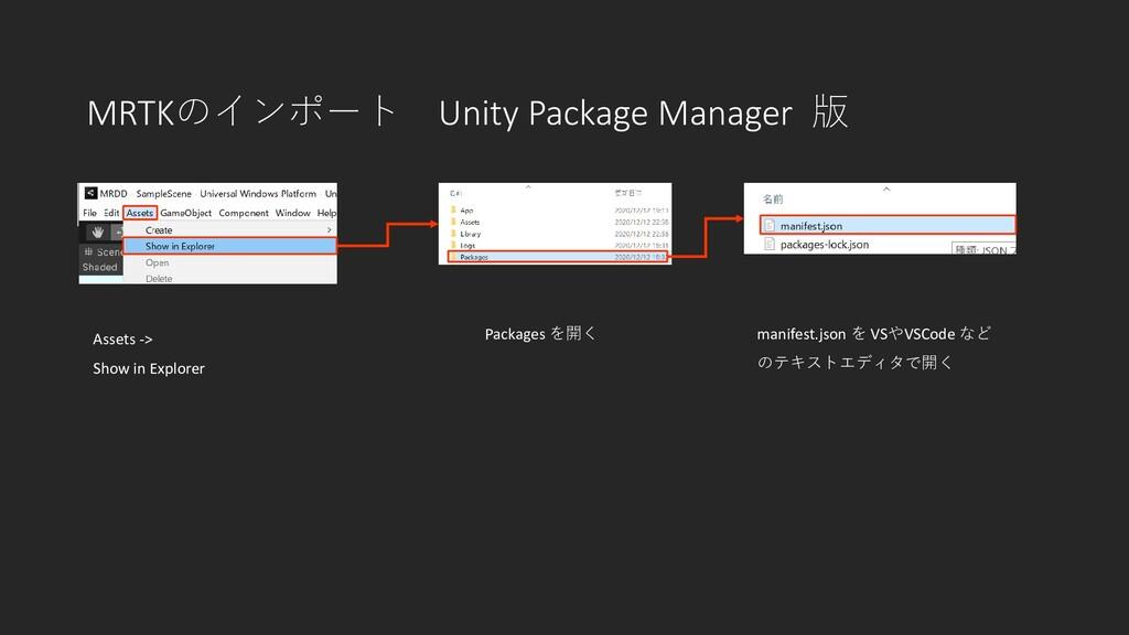 MRTKのインポート Unity Package Manager 版 Assets -> Sh...