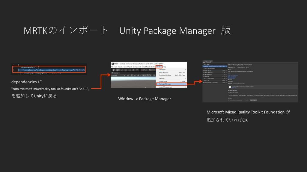 MRTKのインポート Unity Package Manager 版 dependencies...