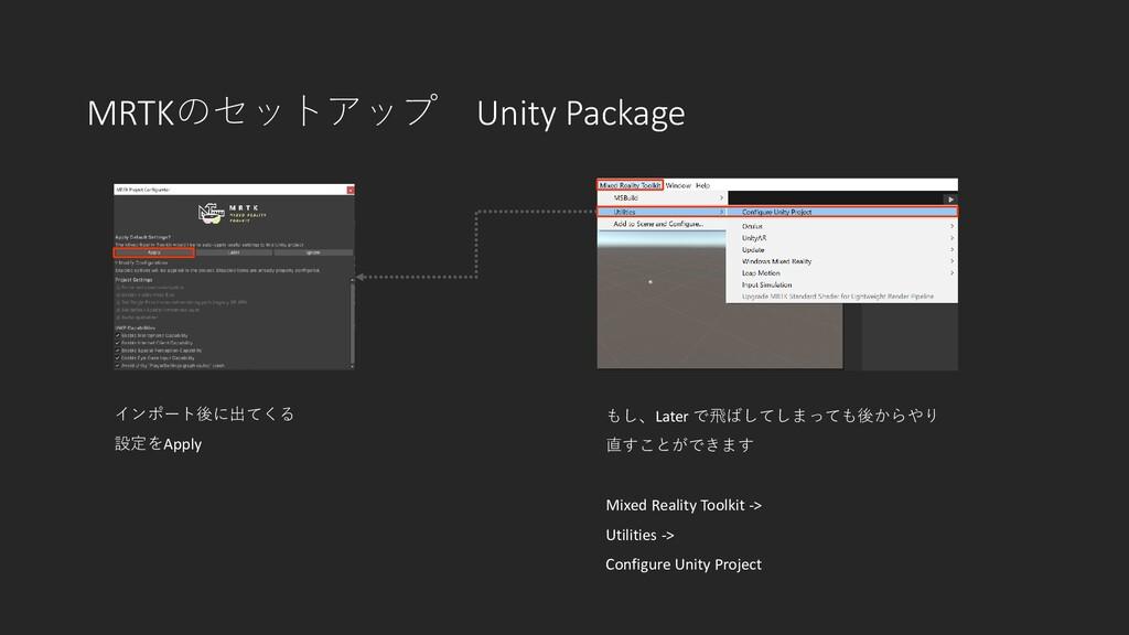 MRTKのセットアップ Unity Package インポート後に出てくる 設定をApply ...