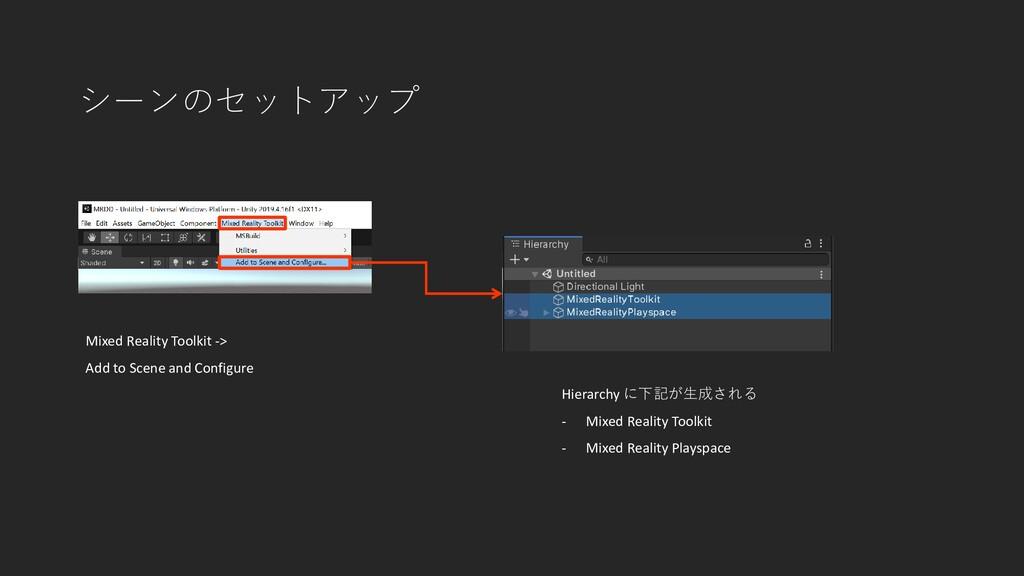 シーンのセットアップ Mixed Reality Toolkit -> Add to Scen...
