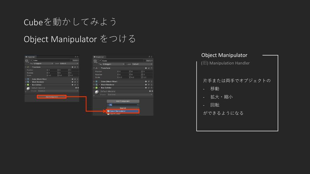 Cubeを動かしてみよう Object Manipulator をつける Object Man...