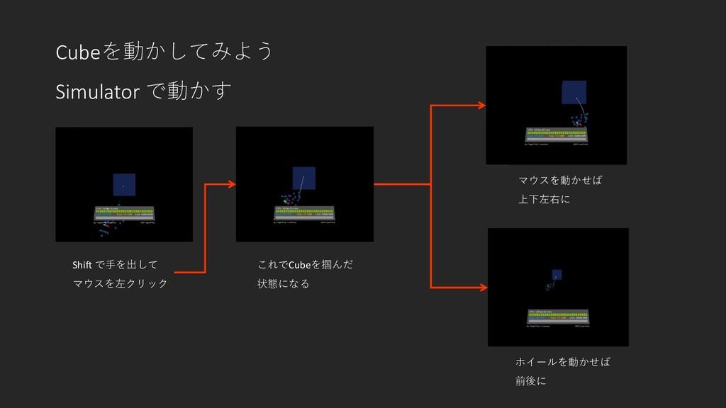 Cubeを動かしてみよう Simulator で動かす Shift で手を出して マウスを左ク...