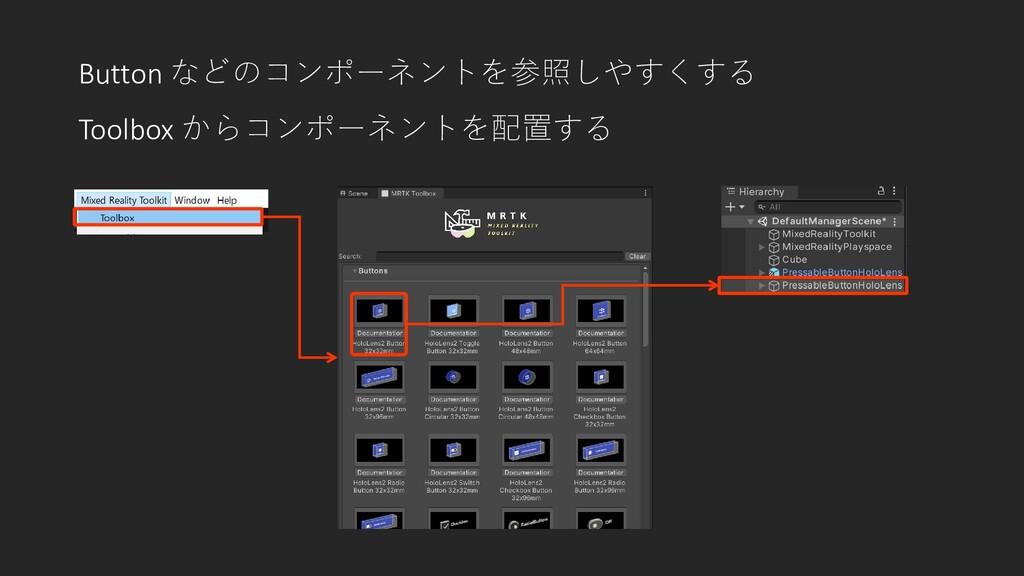 Button などのコンポーネントを参照しやすくする Toolbox からコンポーネントを配置...