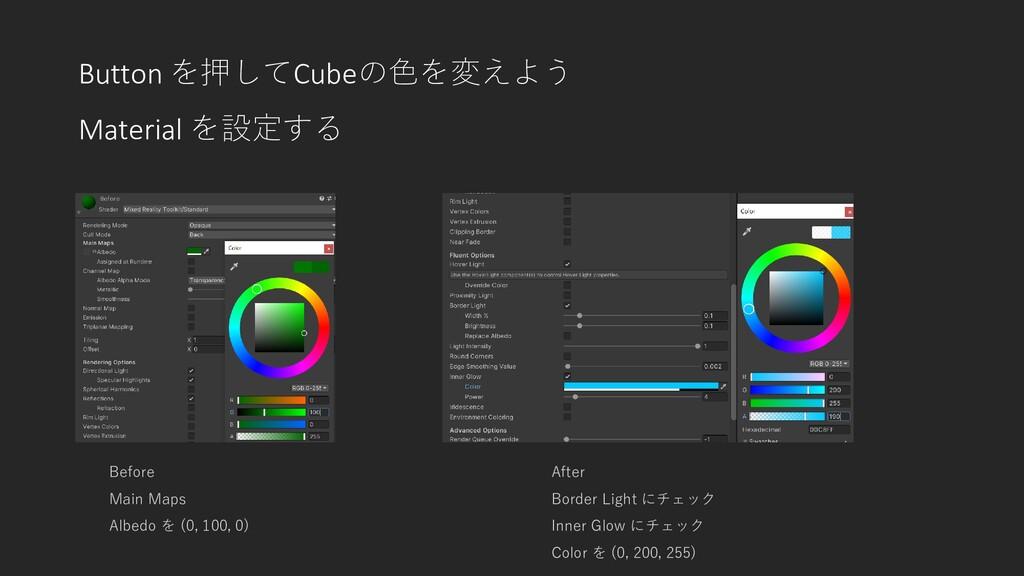 Button を押してCubeの色を変えよう Material を設定する Before Ma...