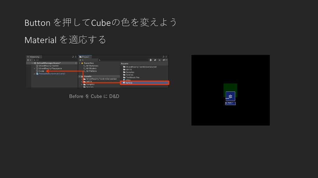Button を押してCubeの色を変えよう Material を適応する Before を ...