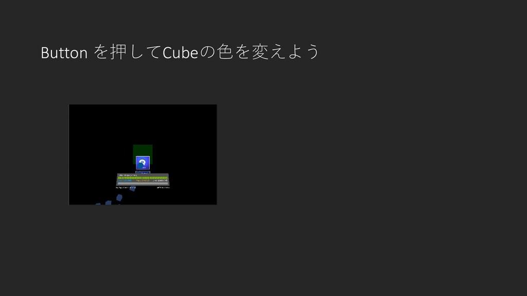 Button を押してCubeの色を変えよう