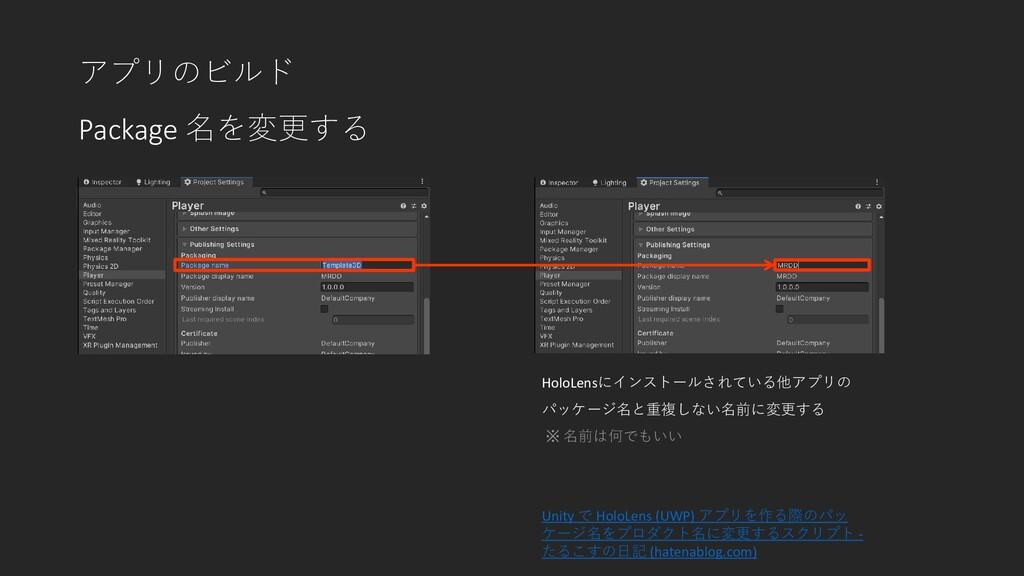 アプリのビルド Package 名を変更する Unity で HoloLens (UWP) ア...