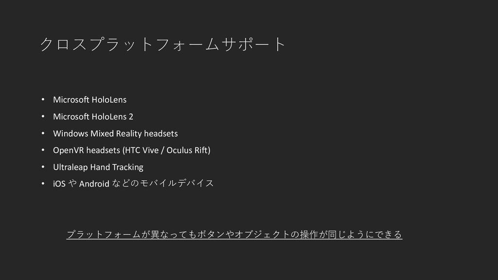 クロスプラットフォームサポート • Microsoft HoloLens • Microsof...