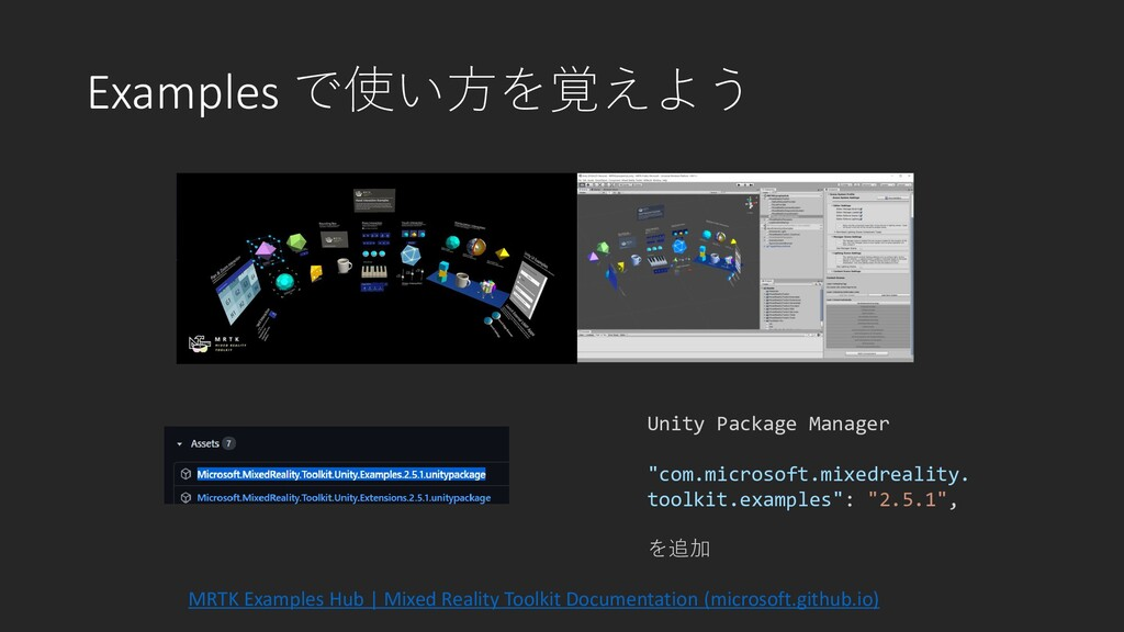 """Examples で使い方を覚えよう Unity Package Manager """"com.m..."""