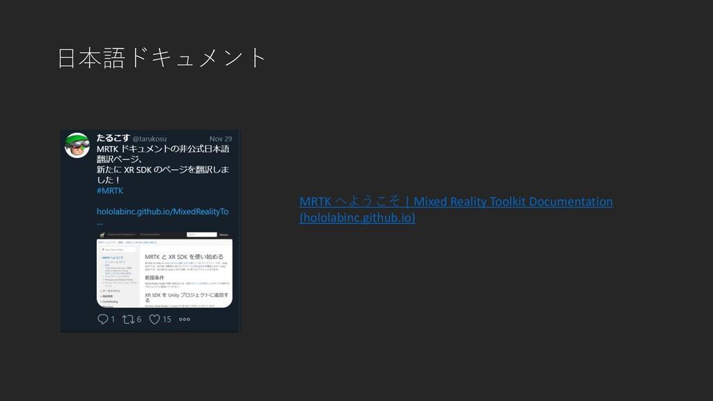 日本語ドキュメント MRTK へようこそ | Mixed Reality Toolkit Do...