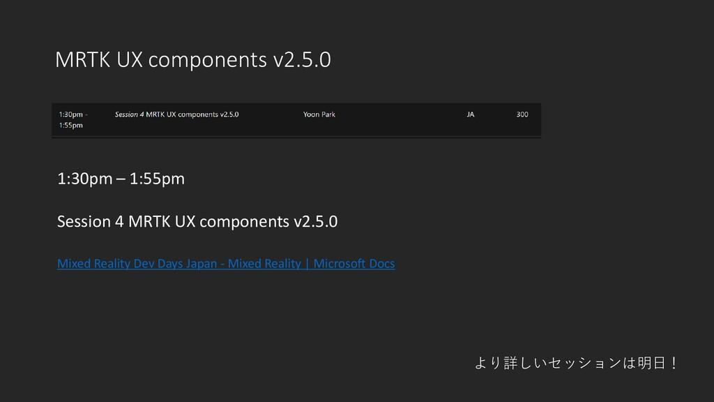 MRTK UX components v2.5.0 1:30pm – 1:55pm Sessi...