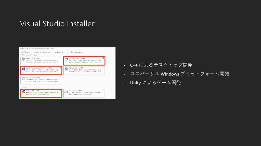 Visual Studio Installer - C++ によるデスクトップ開発 - ユニバ...