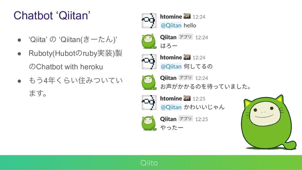 Chatbot 'Qiitan' ● 'Qiita' ͷ 'Qiitan(͖ʔͨΜ)' ● R...