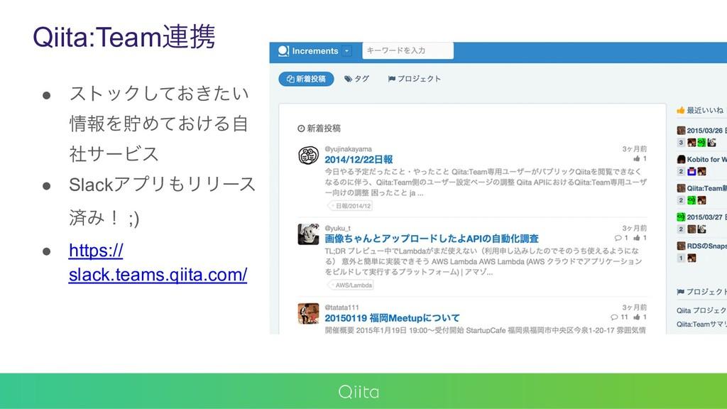 Qiita:Team࿈ܞ ● ετοΫ͓͖͍ͯͨ͠ ใΛஷΊ͓͚ͯΔࣗ ࣾαʔϏε ● Sl...