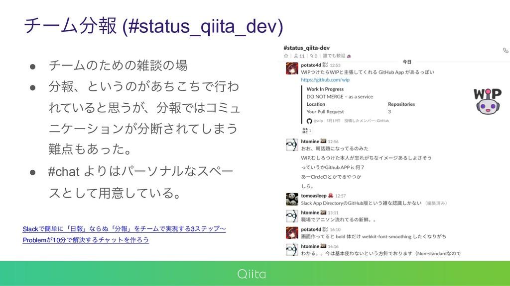 νʔϜใ (#status_qiita_dev) ● νʔϜͷͨΊͷஊͷ ● ใɺͱ͍...