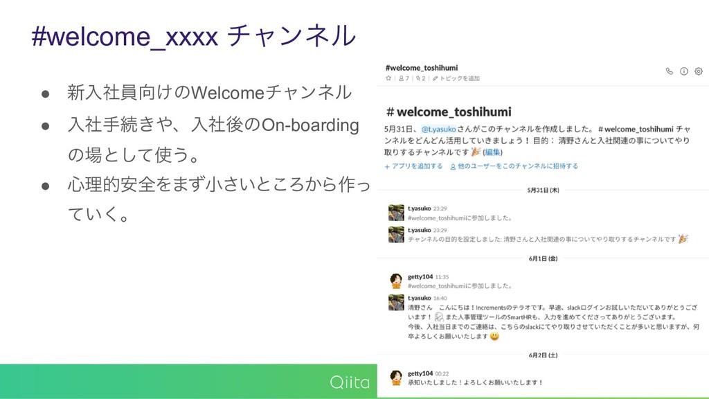 #welcome_xxxx νϟϯωϧ ● ৽ೖࣾһ͚ͷWelcomeνϟϯωϧ ● ೖࣾख...