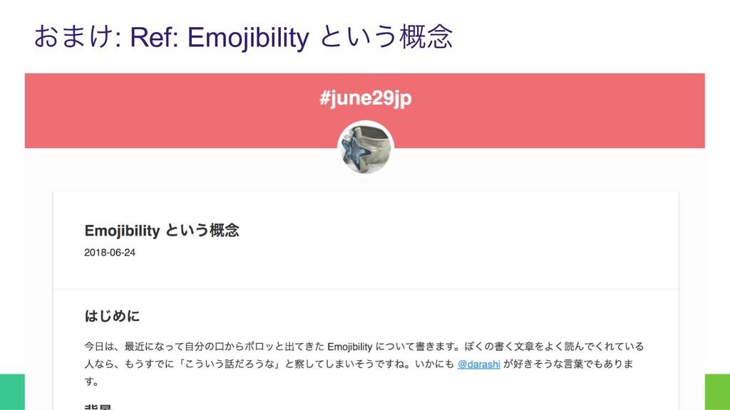 ͓·͚: Ref: Emojibility ͱ͍͏֓೦