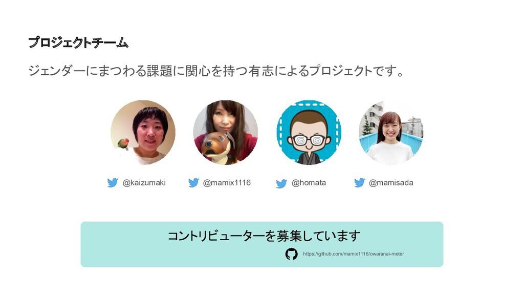 プロジェクトチーム @mamisada @kaizumaki @homata @mamix11...