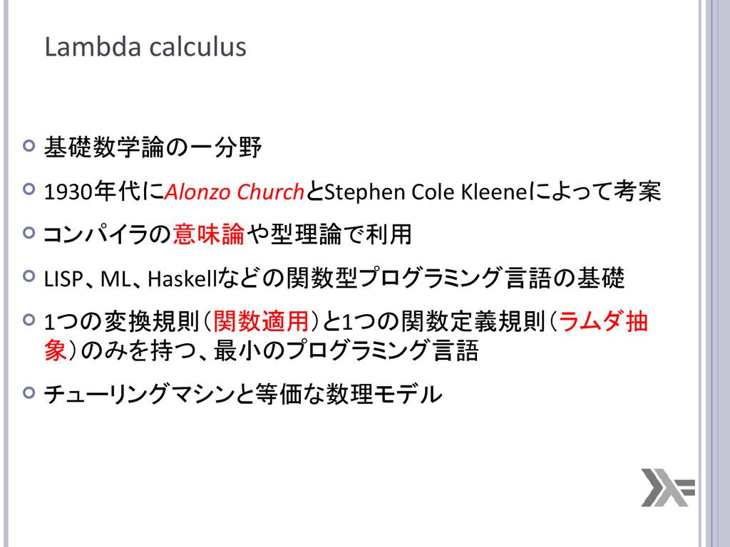Lambda calculus  基礎数学論の一分野  1930年代にAlonzo Chu...