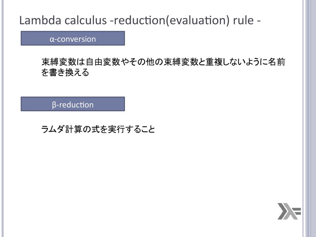 Lambda calculus -reduction(evaluation) rule - α...