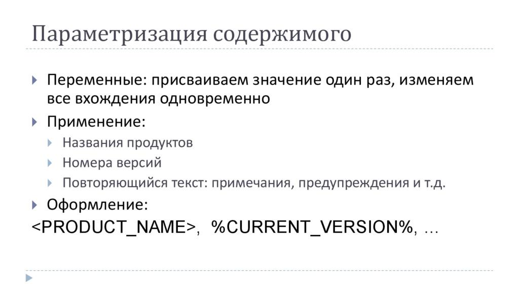 Параметризация содержимого  Переменные: присва...