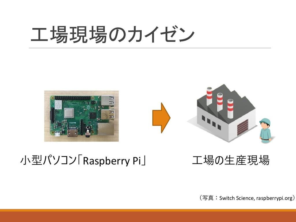 工場現場のカイゼン 小型パソコン「Raspberry Pi」 工場の生産現場 (写真:Swit...