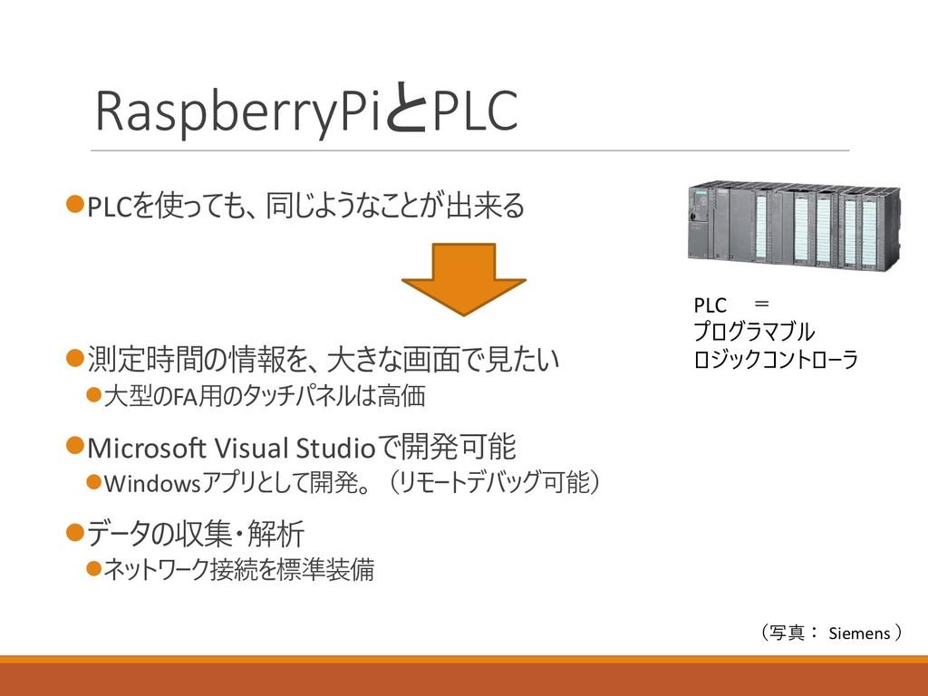 RaspberryPiとPLC PLCを使っても、同じようなことが出来る 測定時間の情報を...