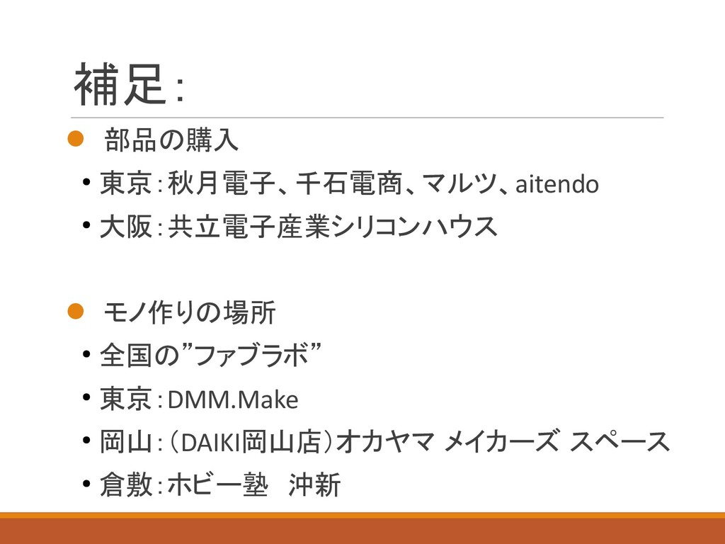 補足:  部品の購入 ● 東京:秋月電子、千石電商、マルツ、aitendo ● 大阪:共立電...