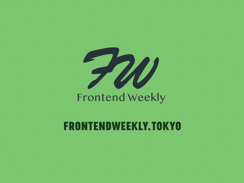 frontendweekly.tokyo Frontend Weekly