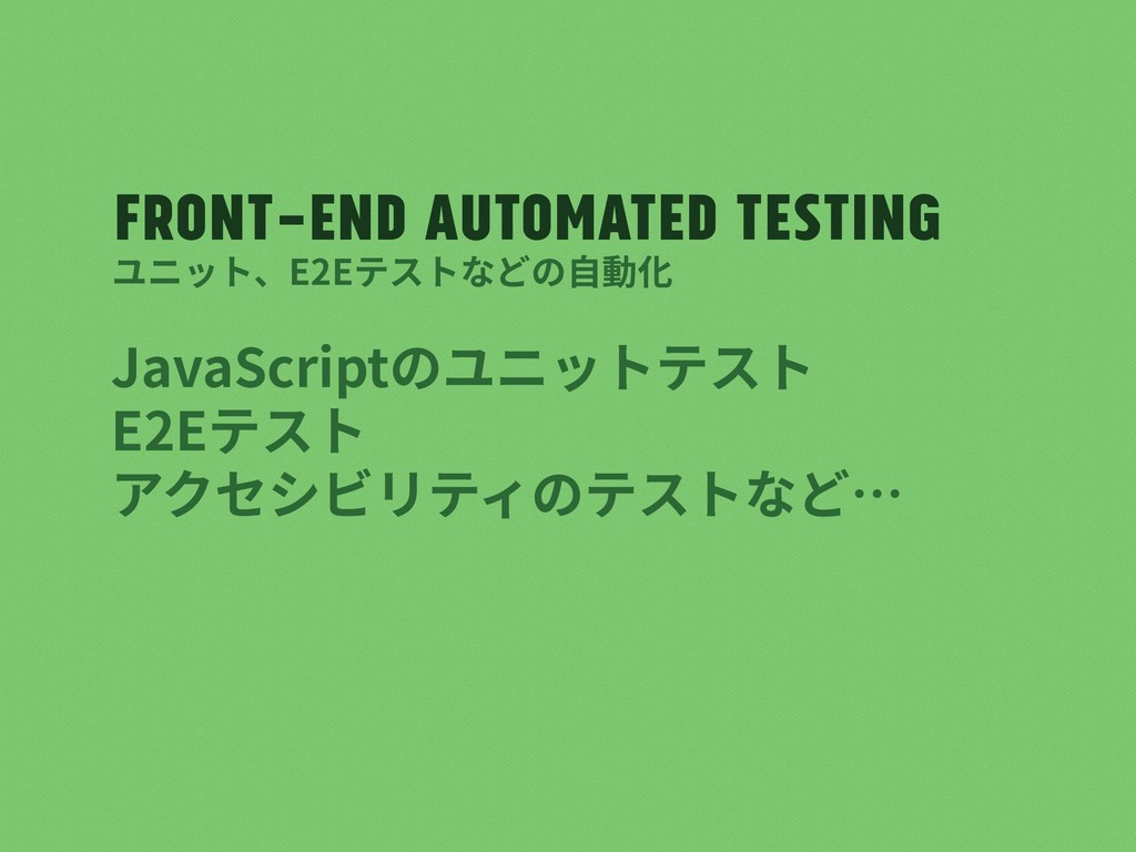 Front-end automated testing JavaScriptのユニットテスト ...