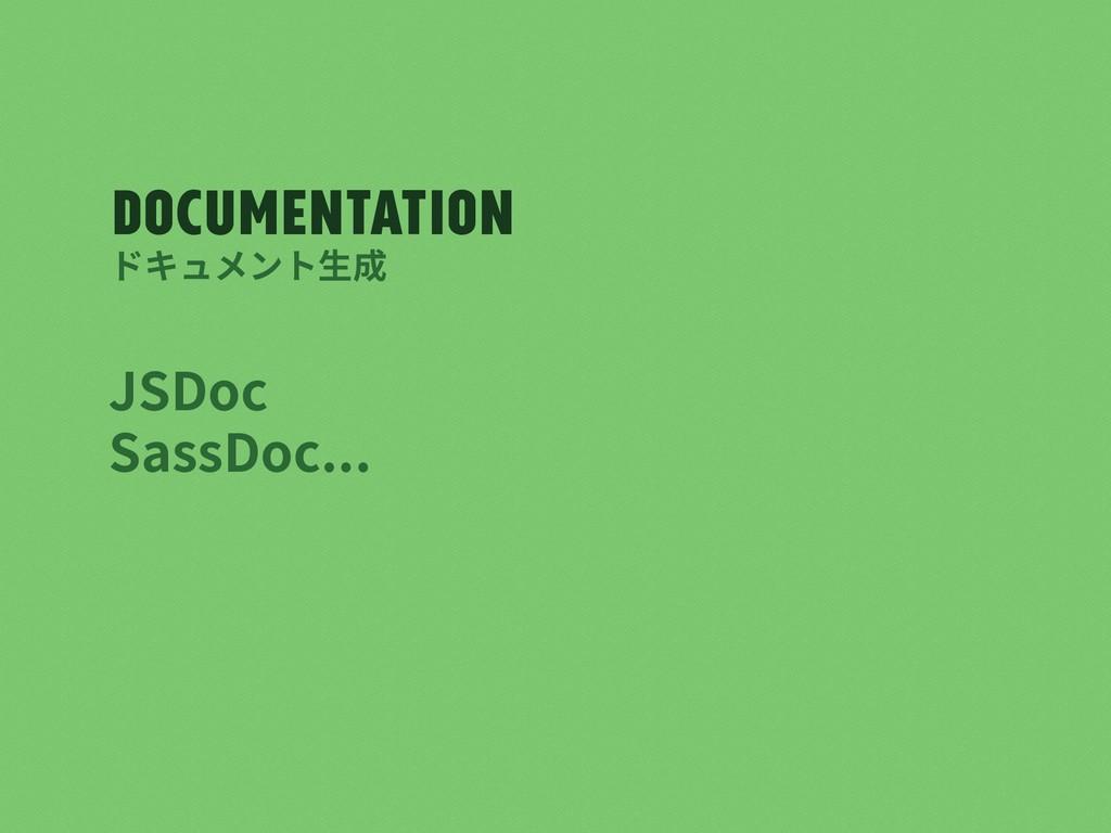 Documentation JSDoc SassDoc... ドキュメント⽣成