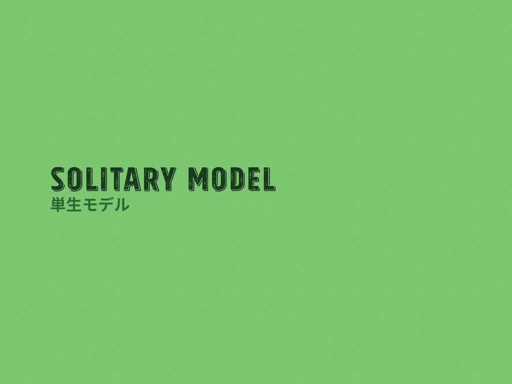 Solitary Model 単⽣モデル