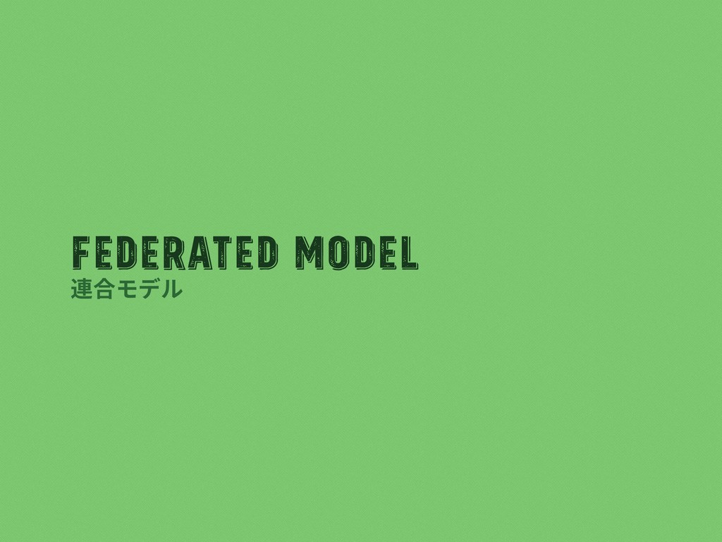 Federated Model 連合モデル