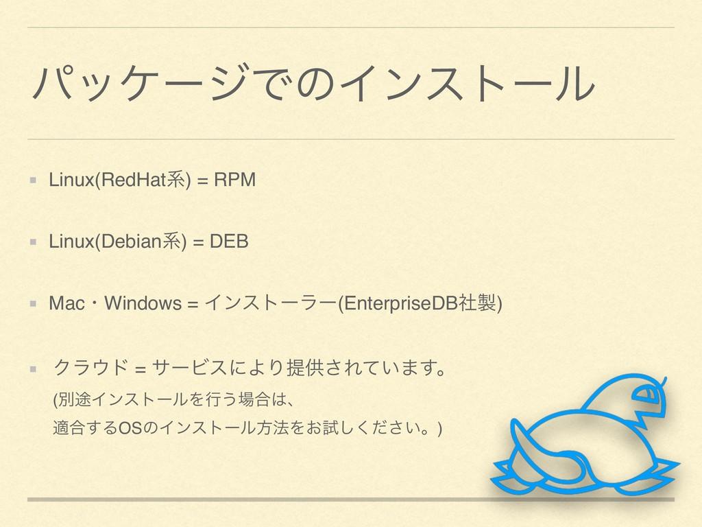 ύοέʔδͰͷΠϯετʔϧ Linux(RedHatܥ) = RPM Linux(Debian...