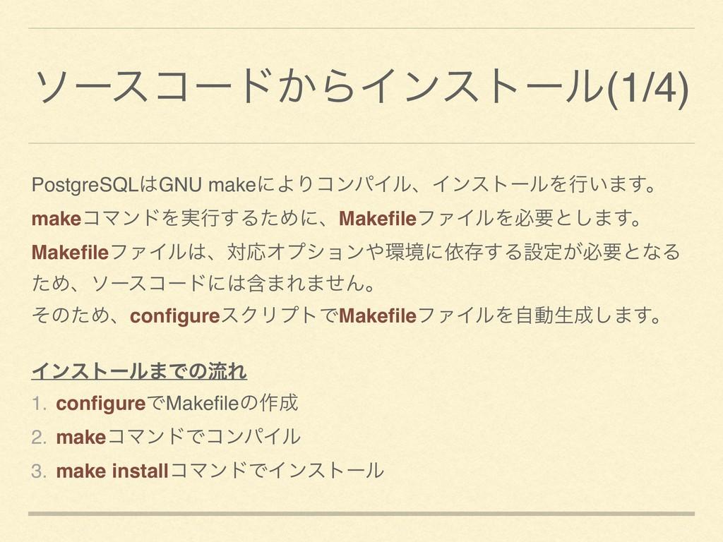 ιʔείʔυ͔ΒΠϯετʔϧ(1/4) PostgreSQLGNU makeʹΑΓίϯύΠϧ...