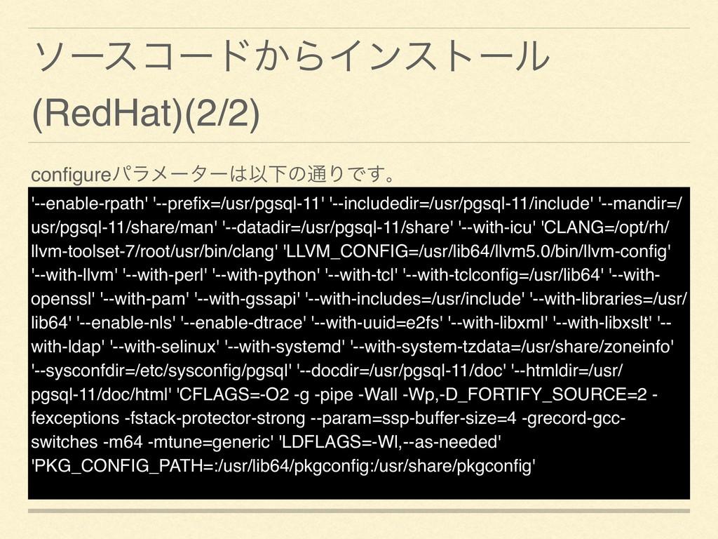 ιʔείʔυ͔ΒΠϯετʔϧ (RedHat)(2/2) '--enable-rpath' '...