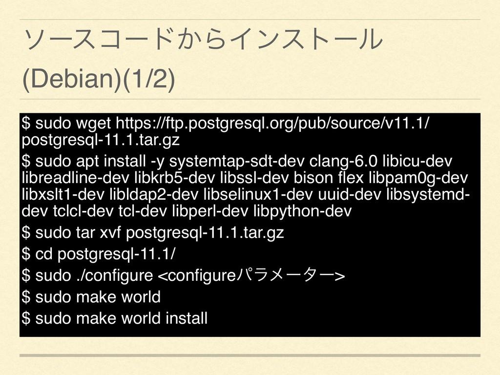 ιʔείʔυ͔ΒΠϯετʔϧ (Debian)(1/2) PostgreSQLެࣜαΠτͷϨϙ...