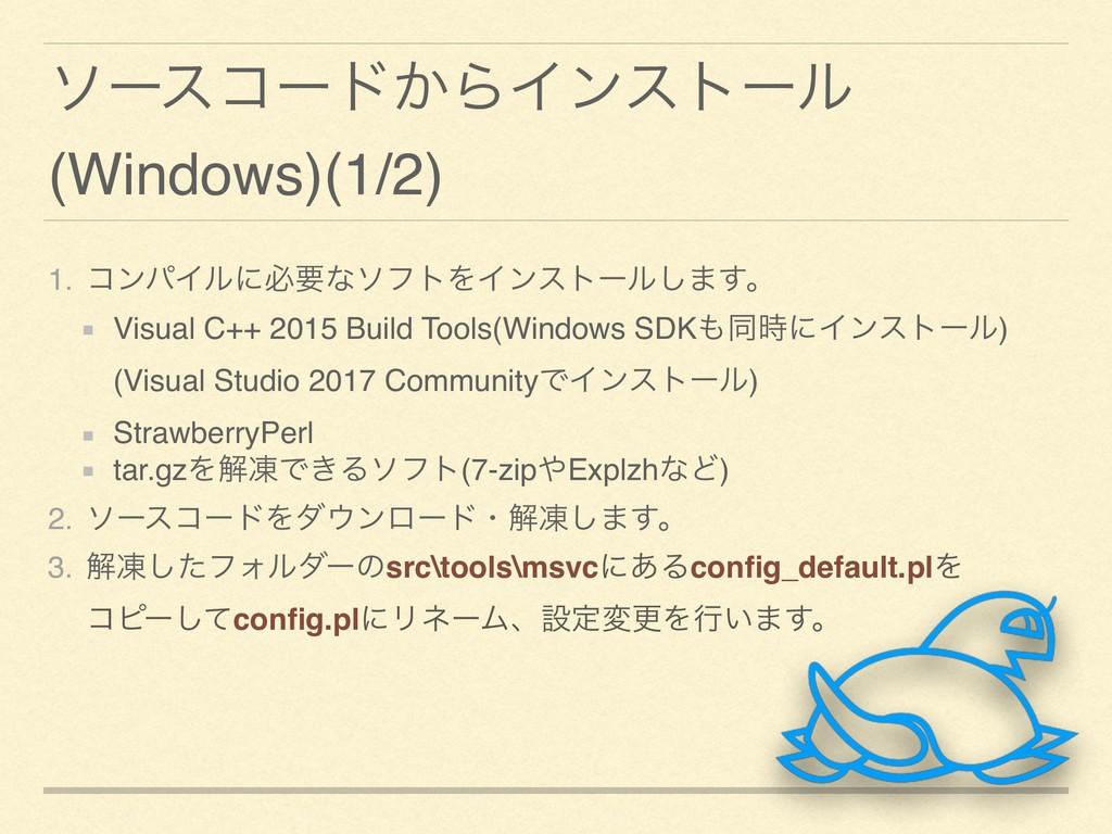 ιʔείʔυ͔ΒΠϯετʔϧ (Windows)(1/2) 1. ίϯύΠϧʹඞཁͳιϑτΛΠ...