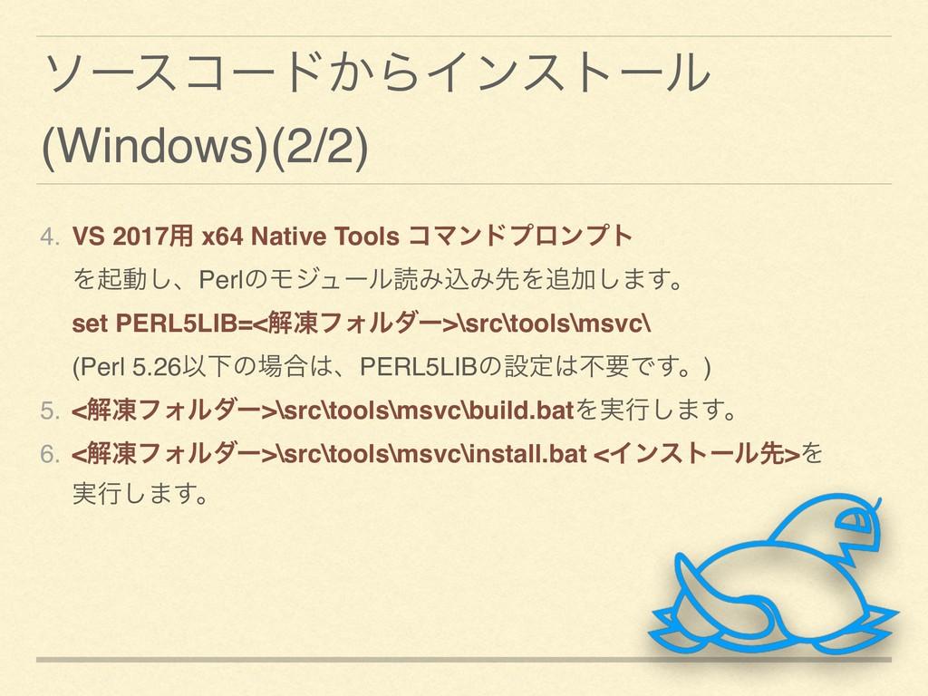 ιʔείʔυ͔ΒΠϯετʔϧ (Windows)(2/2) 4. VS 2017༻ x64 N...
