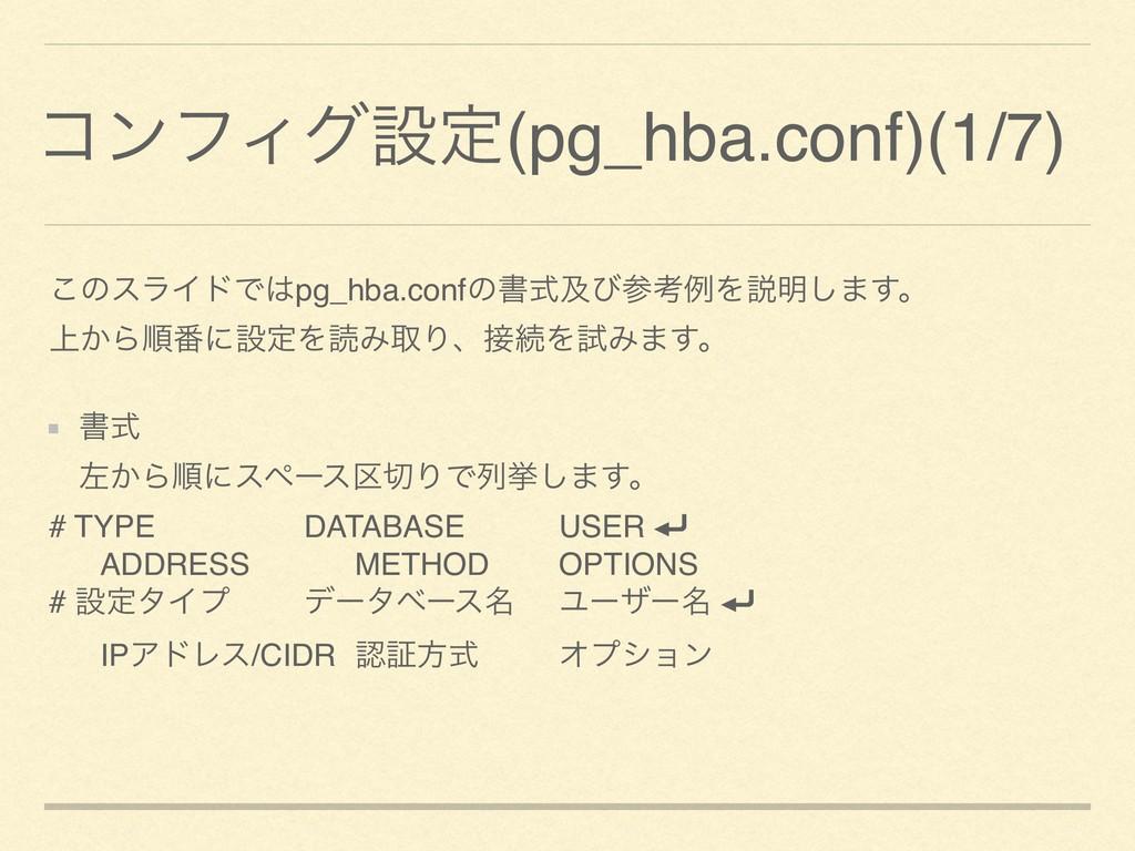 ίϯϑΟάઃఆ(pg_hba.conf)(1/7) ͜ͷεϥΠυͰpg_hba.confͷॻ...