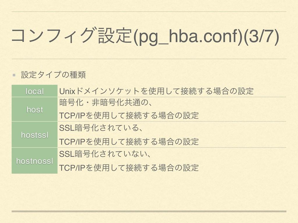 ίϯϑΟάઃఆ(pg_hba.conf)(3/7) ઃఆλΠϓͷछྨ local Unixυϝ...