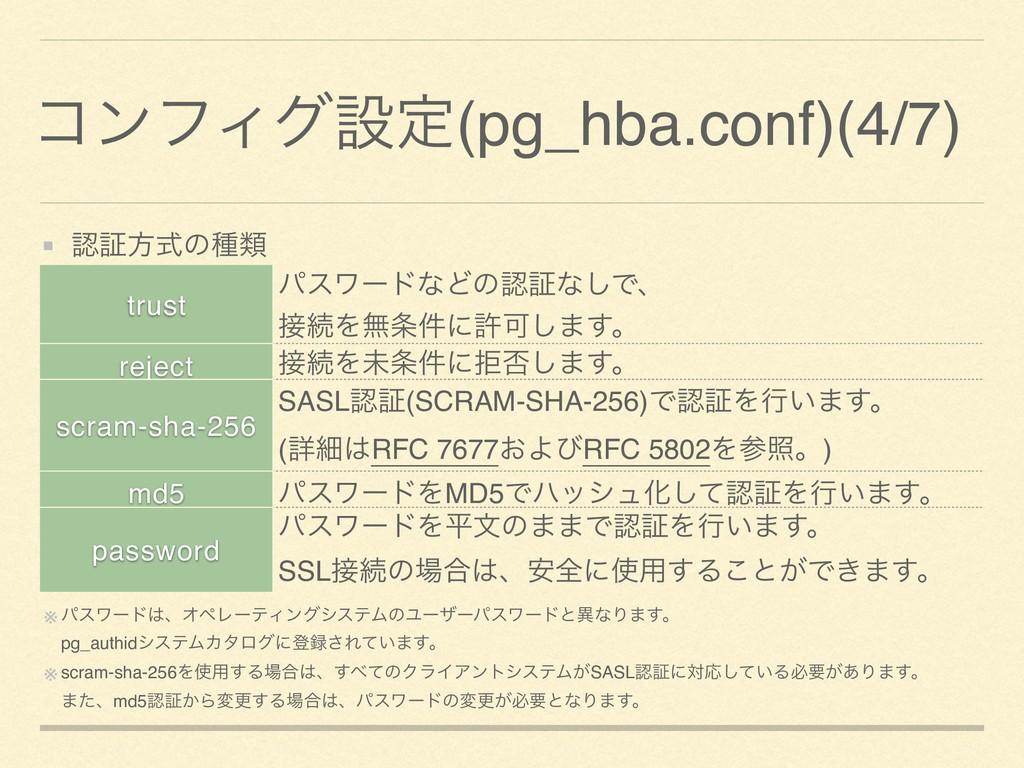 ίϯϑΟάઃఆ(pg_hba.conf)(4/7) ূํࣜͷछྨ trust ύεϫʔυͳͲ...