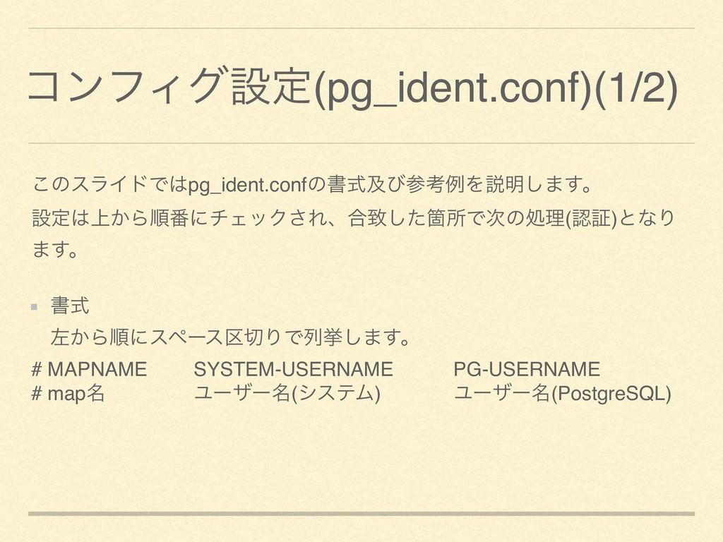 ίϯϑΟάઃఆ(pg_ident.conf)(1/2) ͜ͷεϥΠυͰpg_ident.co...