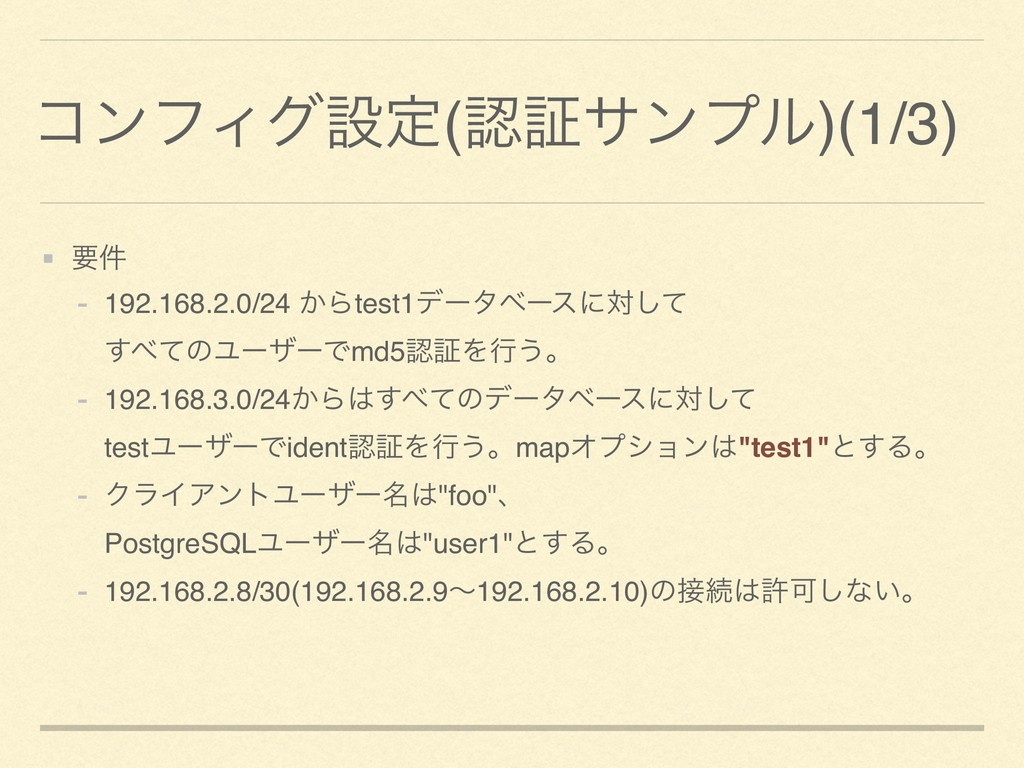 ίϯϑΟάઃఆ(ূαϯϓϧ)(1/3) ཁ݅ - 192.168.2.0/24 ͔Βtest...