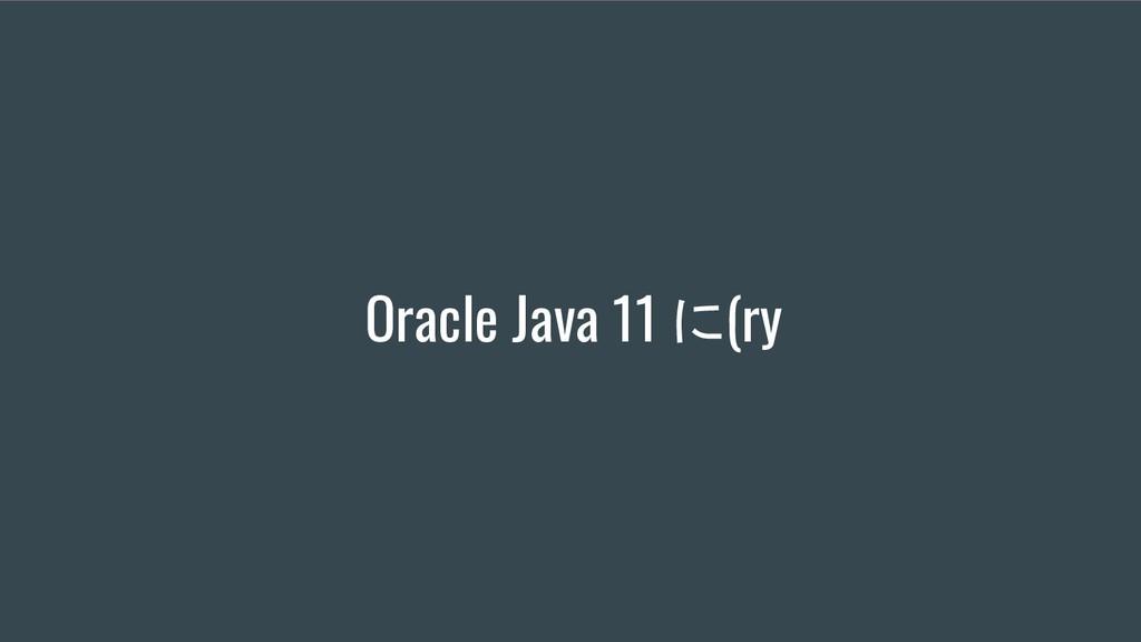 Oracle Java 11 に(ry