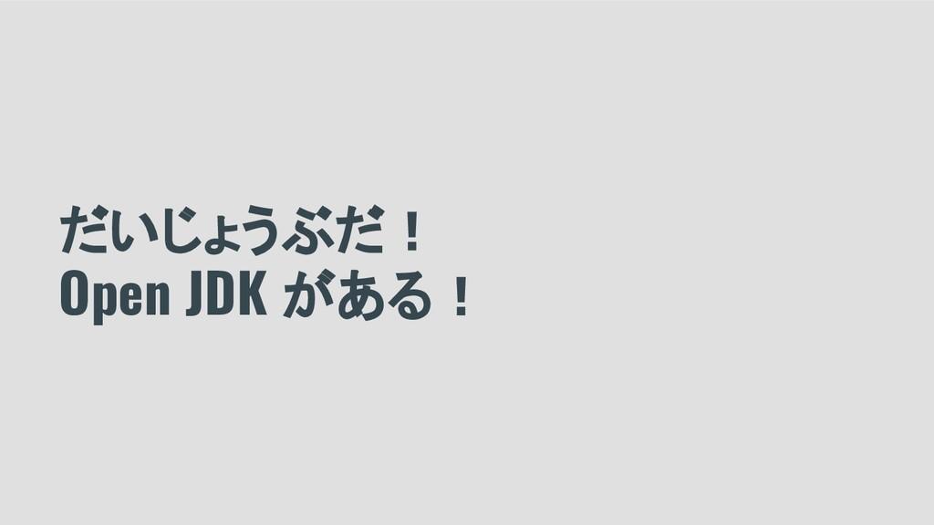だいじょうぶだ! Open JDK がある!
