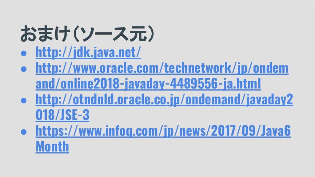 おまけ(ソース元) ● http://jdk.java.net/ ● http://www.o...