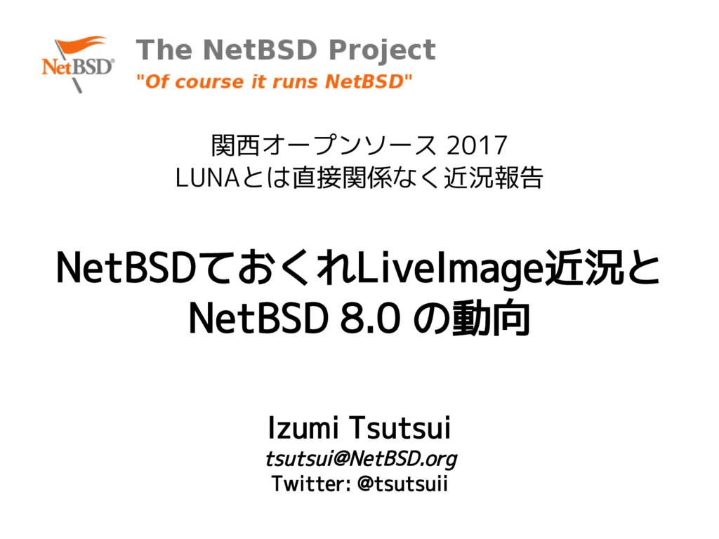 NetBSDておくれLiveImage近況と NetBSD 8.0 の動向 関西オープンソース...